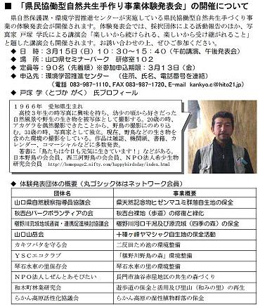 県民協働型自然共生手作り事業体験発表会-2