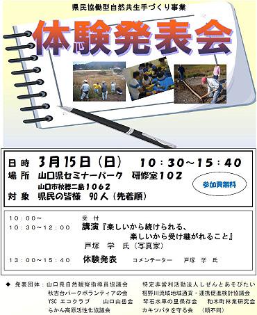 県民協働型自然共生手作り事業体験発表会-1
