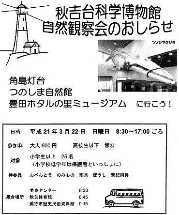 秋吉台科学博物館 自然観察会のおしらせ
