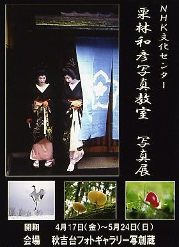 NHK文化センター 栗林和彦写真教室 写真展