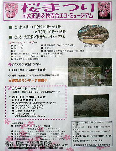 第6回桜まつりin大正洞&秋吉台エコ・ミュージアム