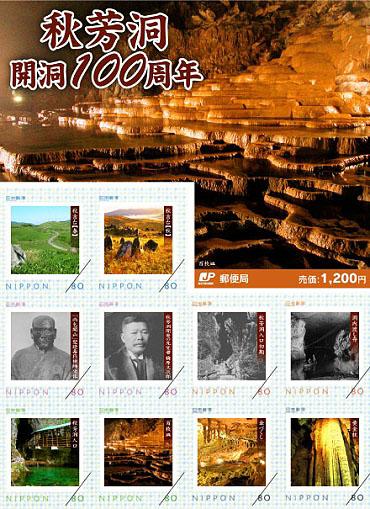 オリジナルフレーム切手(ご当地フレーム切手)発売