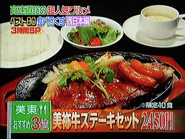 【第3位】  『美祢牛ステーキセット』