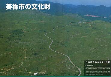 「美祢市の文化財」地図-1