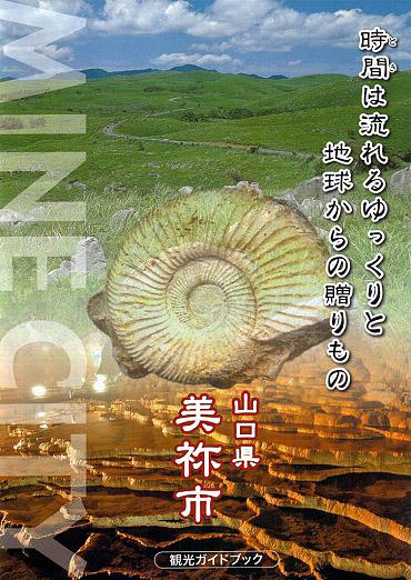 最新観光ガイドブック