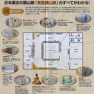 長登銅山文化交流館-0425-2