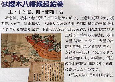美祢市指定文化財 絵画「紙本着色綾木八幡縁起絵巻 附 納箱」