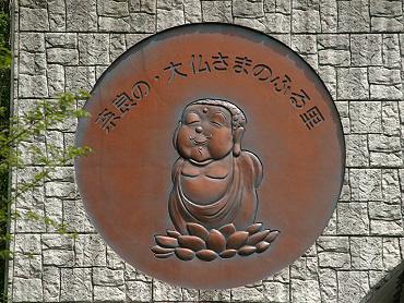 大仏モニュメント-1