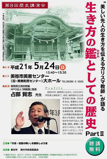第8回歴史講演会