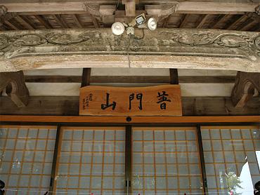 薬師霊場 常福寺-4