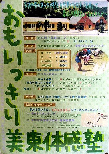 おもいっきり美東体感塾-2009