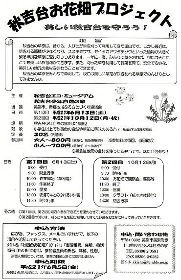 秋吉台お花畑プロジェクト