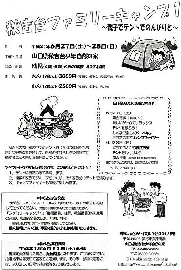 「秋吉台ファミリーキャンプ 1」~親子でテントでのんびりと~