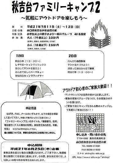 「秋吉台ファミリーキャンプ 2」~気軽にアウトドアを楽しもう~