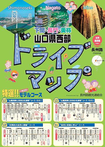 下関・長門・美祢 山口県西部 ドライブマップ