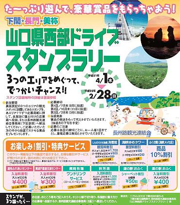 下関・長門・美祢 山口県西部 ドライブスタンプラリー