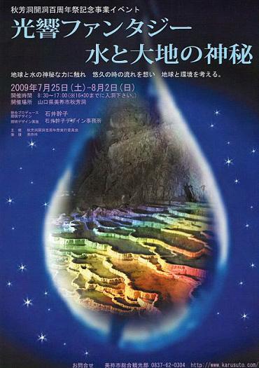光響ファンタジー 水と大地の神秘