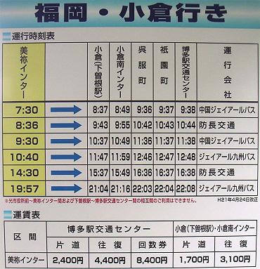 福岡・周南ライナー-2