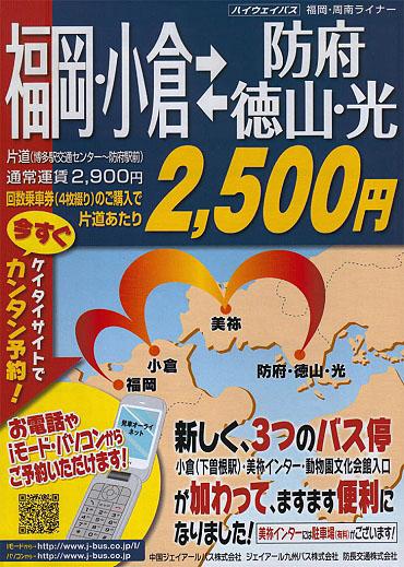 福岡・周南ライナー-1