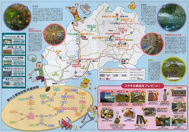 美祢市歴史街道スタンプラリー-2