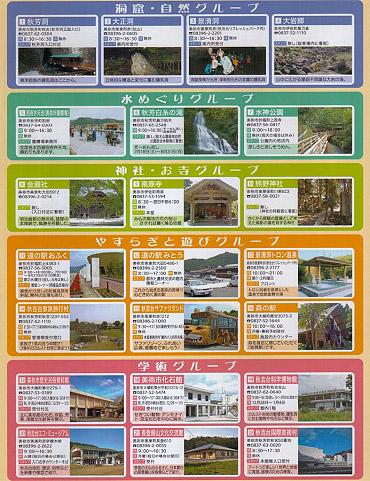 美祢市歴史街道スタンプラリー-3