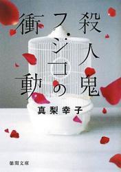 satujinkifujiko