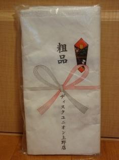 union_ueno