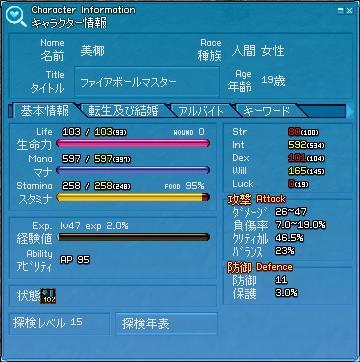 mabinogi_2008_07_24_005_2.jpg