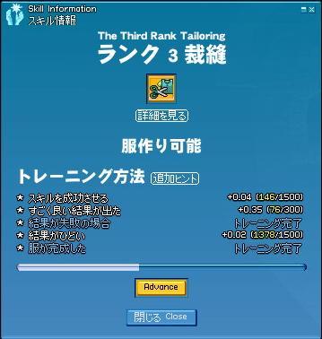 mabinogi_2008_08_02_001.jpg