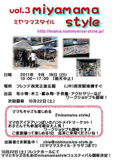 miyamamaブログ