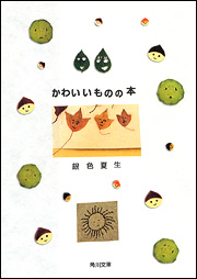 かわいいものの本