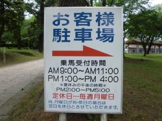 霧島高原乗馬クラブ