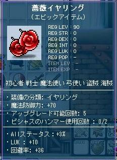 薔薇イヤ1回目