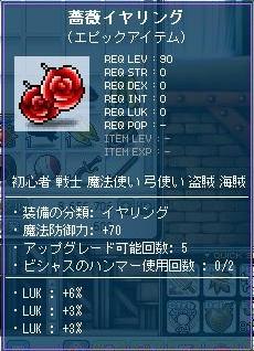 薔薇イヤ3完成