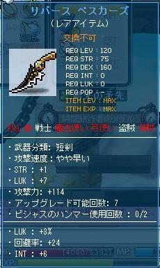 ペスカ-2-6(Lv.MAX)