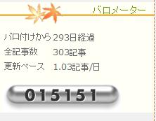015151踏んじゃった