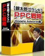 【銀太郎ブランド】PPC戦略 -GoogleAdwords編-
