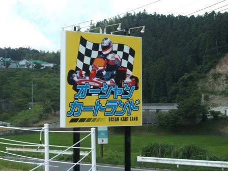 s-レース看板