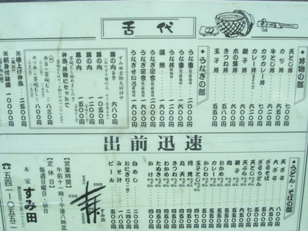 s-すみ田メニュー