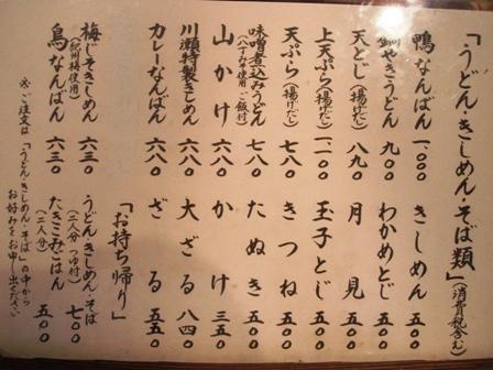 川瀬メニュー3