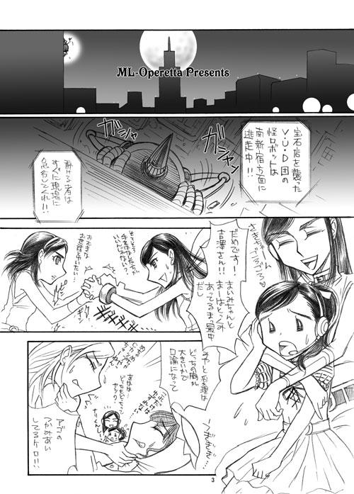 岡井少年探偵2