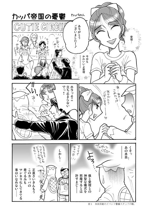 岡井少年2