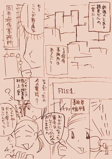 岡井少年ネーム