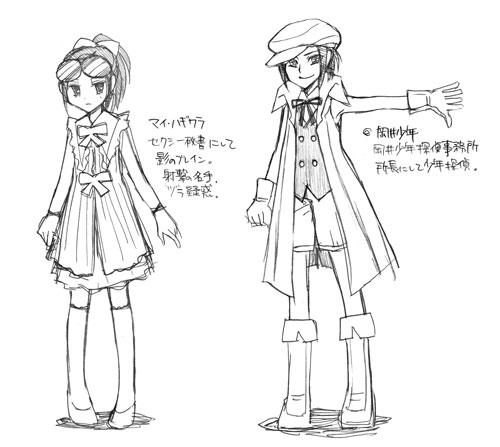 岡井少年&マイマイ