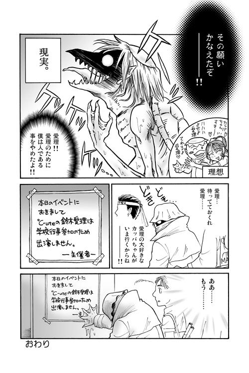岡井少年探偵1