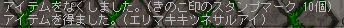7-10 エリマキ