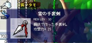 9-2 雷シュリドロ