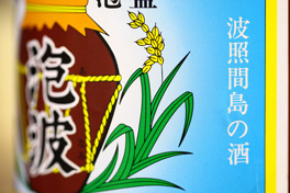 日本最南端 波照間島 泡波が飲める店