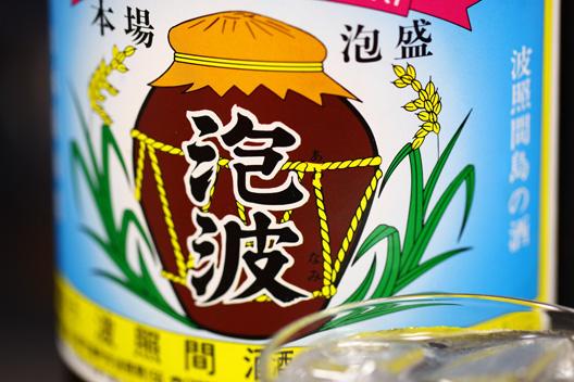 幻 日本最南端 波照間島 泡波が飲める店 村上市