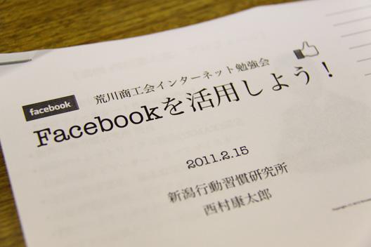 荒川商工会インターネット勉強会 Facebook